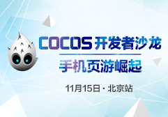 cocos开发者沙龙·北京站·报名开启!